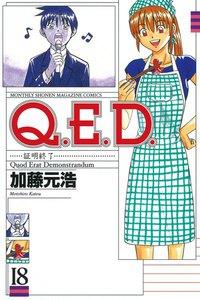Q.E.D.証明終了 (18) 電子書籍版