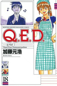 Q.E.D.証明終了 18巻