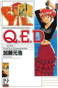 Q.E.D.証明終了 19巻