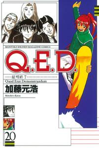 Q.E.D.証明終了 20巻