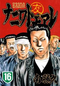 ナニワトモアレ (16) 電子書籍版