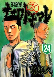 ナニワトモアレ (24) 電子書籍版