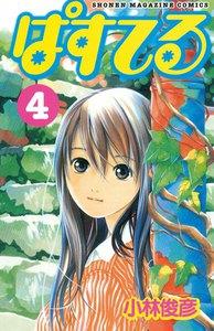 ぱすてる (4) 電子書籍版