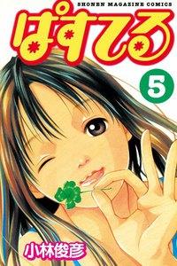 ぱすてる (5) 電子書籍版