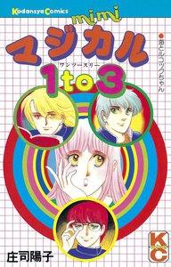 マジカル1 to 3 電子書籍版