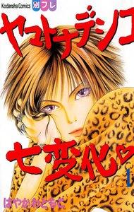 ヤマトナデシコ七変化 (1) 電子書籍版