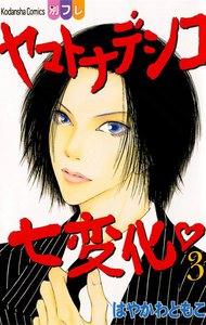 ヤマトナデシコ七変化 (3) 電子書籍版