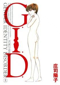 表紙『G.I.D.』 - 漫画