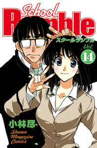 School Rumble 14巻