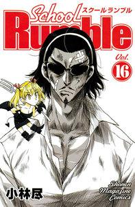School Rumble (16) 電子書籍版