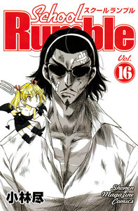 School Rumble 16巻