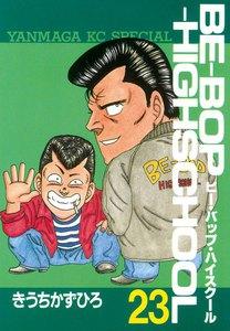 BE-BOP-HIGHSCHOOL (23) 電子書籍版