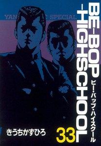 BE-BOP-HIGHSCHOOL 33巻