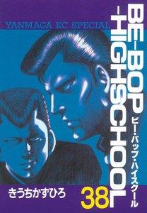 BE-BOP-HIGHSCHOOL (38) 電子書籍版