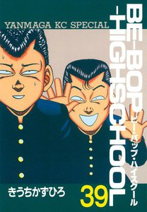BE-BOP-HIGHSCHOOL 39巻