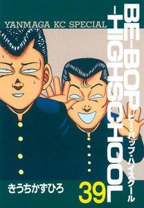 BE-BOP-HIGHSCHOOL (39) 電子書籍版