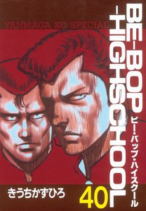 BE-BOP-HIGHSCHOOL (40) 電子書籍版