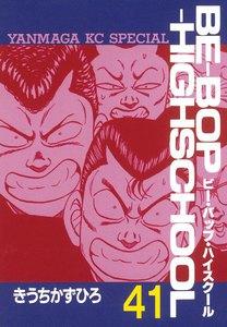 BE-BOP-HIGHSCHOOL (41) 電子書籍版