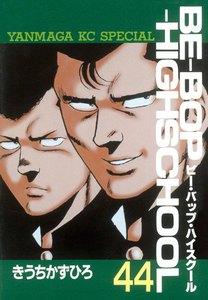 BE-BOP-HIGHSCHOOL 44巻