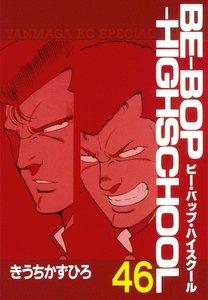 BE-BOP-HIGHSCHOOL 46巻