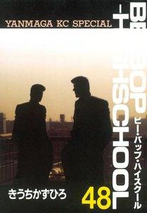 BE-BOP-HIGHSCHOOL (48) 電子書籍版