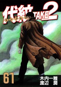 代紋<エンブレム>TAKE2 (61) 電子書籍版