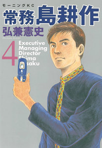 常務島耕作 (4) 電子書籍版