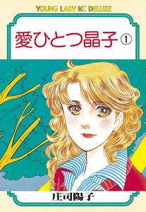 愛ひとつ晶子 (1) 電子書籍版