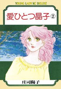 愛ひとつ晶子 (2) 電子書籍版