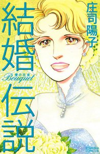 結婚伝説 Bouquet -愛の花束- 電子書籍版