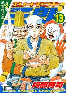エリートヤンキー三郎 第2部 (13) 風雲野望編 電子書籍版