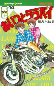 あいつとララバイ (14) 電子書籍版