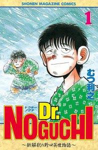 Dr.NOGUCHI (1) ~新解釈の野口英世物語~ 電子書籍版