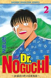 Dr.NOGUCHI (2) ~新解釈の野口英世物語~ 電子書籍版