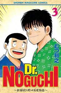 Dr.NOGUCHI (3) ~新解釈の野口英世物語~ 電子書籍版