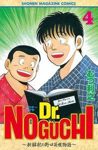 Dr.NOGUCHI (4) ~新解釈の野口英世物語~