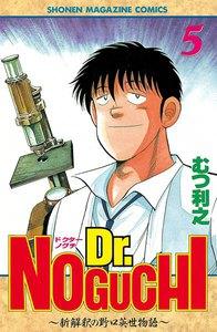 Dr.NOGUCHI (5) ~新解釈の野口英世物語~