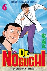Dr.NOGUCHI (6) ~新解釈の野口英世物語~ 電子書籍版