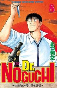 Dr.NOGUCHI (8) ~新解釈の野口英世物語~ 電子書籍版