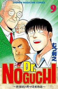 Dr.NOGUCHI (9) ~新解釈の野口英世物語~ 電子書籍版