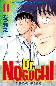 Dr.NOGUCHI (11) ~新解釈の野口英世物語~