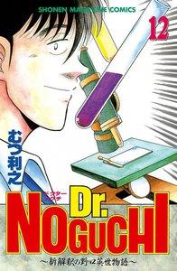 Dr.NOGUCHI (12) ~新解釈の野口英世物語~ 電子書籍版