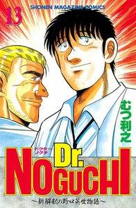 Dr.NOGUCHI (13) ~新解釈の野口英世物語~ 電子書籍版