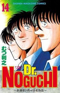Dr.NOGUCHI (14) ~新解釈の野口英世物語~