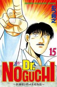 Dr.NOGUCHI (15) ~新解釈の野口英世物語~ 電子書籍版