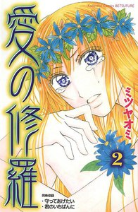 愛の修羅 (2) 電子書籍版
