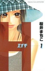 H―エイチ― 1巻