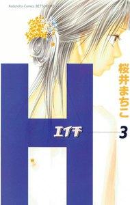 H―エイチ― 3巻