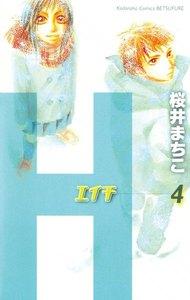 H―エイチ― 4巻