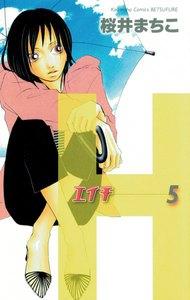 H―エイチ― 5巻